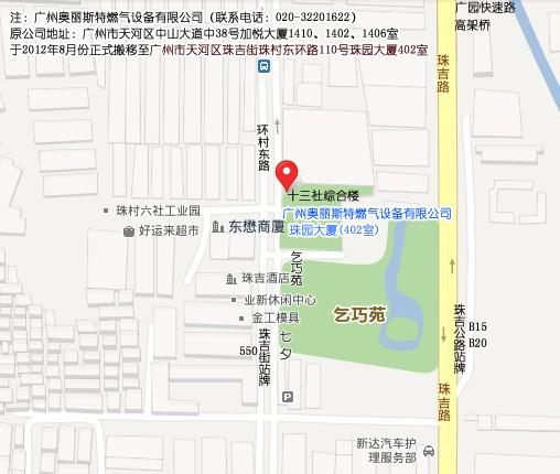 广州奥丽斯特燃气设备有限公司